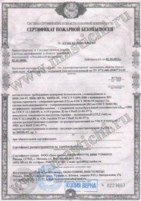Сертификат пожарной